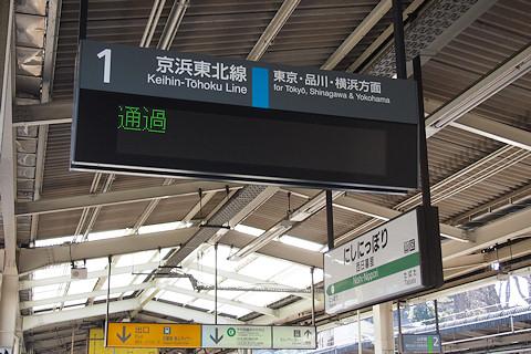 駅によって異なる京浜東北線、快速運転時の「通過」表示(H24.2.4): 列車 ...
